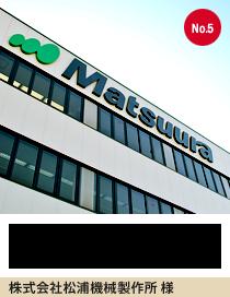 株式会社松浦機械製作所