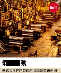 株式会社神戸製鋼所 加古川製鉄所