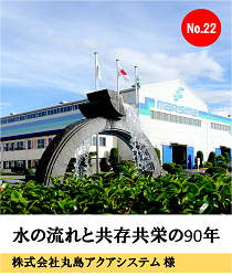株式会社丸島アクアシステム