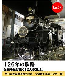 東日本旅客鉄道株式会社 大宮総合車両センター