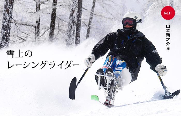雪上のレーシングライダー | 山本新之介 様